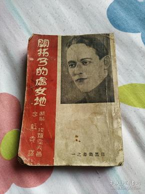 开拓了的处女地第一卷1936初版