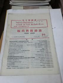 医药科技动态1972年11月25日(第10期)