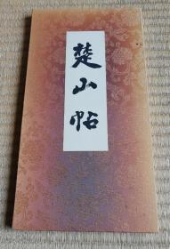【柳田泰云:楚山帖】经折装全1册 / 日本书法家 / 青兰社1980年
