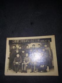 1953年江都县工商联统计会计会议留影(尺寸8*6CM)