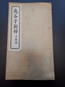 《鬼谷子新释》民国上海文明印刷所铅印本一册全 常宁尹桐阳著 胡吉宣校字