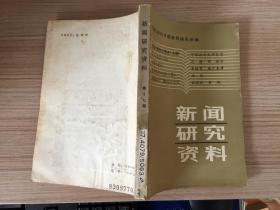 新闻研究资料 第十七辑