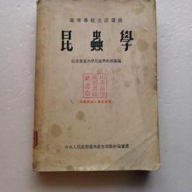 昆虫学(高等学校交流讲义)(1954年1版1印)