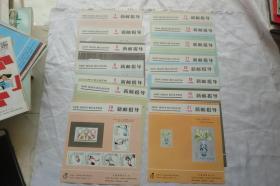 新邮报导1984年2、4-6、8-11、14、15、17-21(15张)看描述