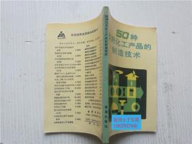 50种实用化工产品的制造技术 张文富 张丽 编著 金盾出版社 开本32