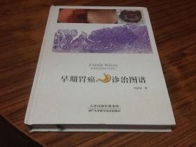 早期胃癌诊治图谱(精装本铜版彩印)