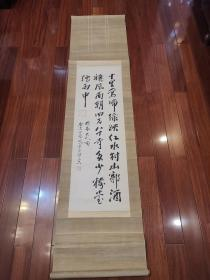 民国南京鸡鸣寺主持二空法师《杜牧诗》书法立轴