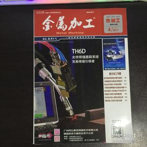金属加工.热加工/2017年2月下第4期.半月刊
