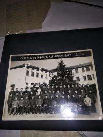 全国水文领导干部第一期培训班合影(1981年扬州水协)