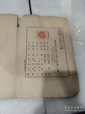 《烟幕发火剂及爆炸实验》1935年4月版