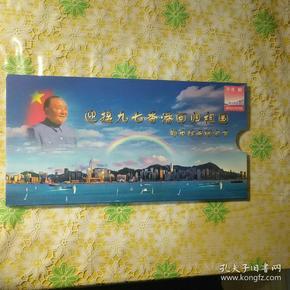 迎接九七香港回归祖国《邮币珍品纪念卡》(内装香港邮票一枚,香港回归祖国纪念章一枚,中国银行,汇丰银行,渣打银行发行的20元港币各一枚)