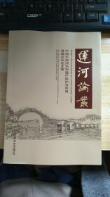 运河论丛 : 中国大运河水利遗产保护与利用战略论坛论文集 : the essay collections of strategy to protect and take advantage of China grand canal