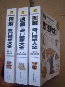 《图解奇门遁甲大全》(全三册)共3册  彩印  每册600页左右厚、2012年2版/2013年2印 【品佳近新、确保正版】