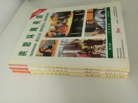 洪恩环境英语高级篇(7、8、8)全三册(附光盘8张)