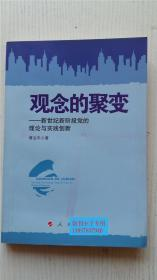 观念的聚变——新世纪新阶段党的理论与实践创新 傅治平 著 人民出版社 9787010062525