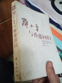 邓小 平与香港回归