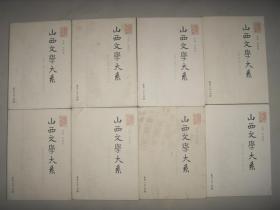 山西文学大系(全8册)