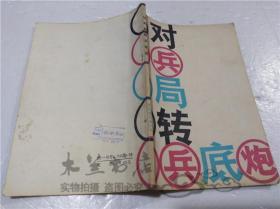 对兵局转兵底炮 刘彬如 邱志源 蜀蓉棋艺出版社 1986年11月 32开平装