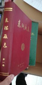 东钢厂志(内蒙古包头市)(第1卷)(1957-1986)