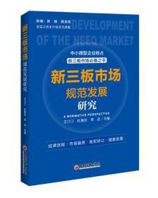 新三板市场规范发展研究