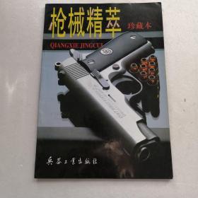 枪械精萃(珍藏本)