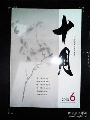 十月 2013.06