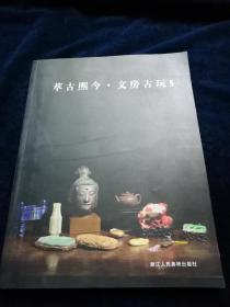 萃古熙今.文房古玩(5)