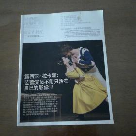 国家大剧院,露西亚,拉卡娜:芭蕾演员不能只活在自己的影像里