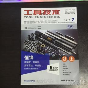 工具技术/2017年第7期.第51卷.第527期