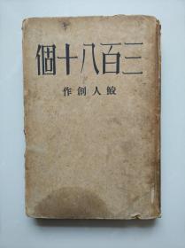 【新文学珍本】 抗战小说 《三百八十个》 上海良友图书公司1935年初版 精装本  鲛人(项德言)著
