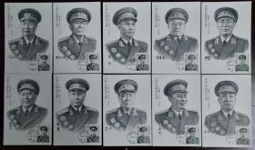 中国人民解放军大将雕刻版极限明信片(有收藏证书)