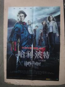 电影海报宣传画《哈利波特与火焰怀》《无极》4开