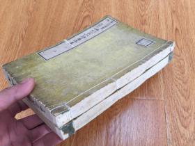 1878年和刻《佛制比丘六物图述义》两册全