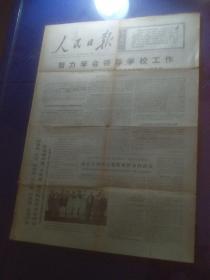 人民日报(1971年9月4日)8月30日,4月22日