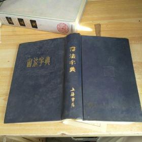 书法字典精装