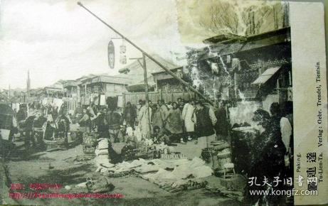 清代民国明信片-图连达 北京热闹的集市 地摊商业 民俗 古建筑