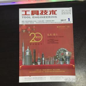工具技术/2017年第1期.第51卷.总第521期