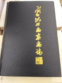 关幼波肝病杂病论  94年初版精装