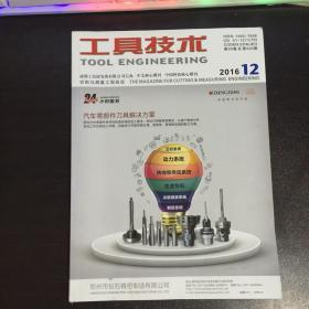 工具技术/2016年第12期.第50卷.总第520期