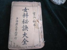 女科秘诀大全(5卷合订,第一卷无封面,,民国二十一年九月版)