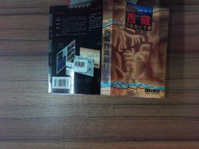 自助游西藏.西藏自助旅行手册-.-.