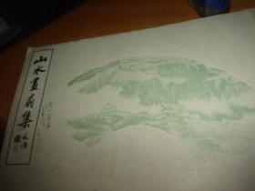山水画扇集
