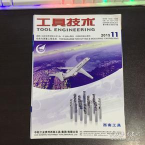 工具技术/2015年第11期.第49卷.总第507期
