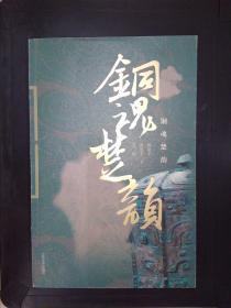铜魂楚韵(陈金才签赠刘守谦)