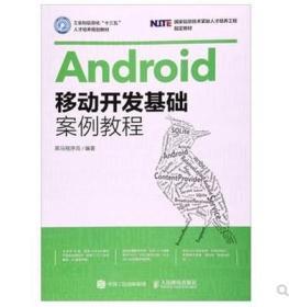 Android移动开发基础案例教程 黑马程序员