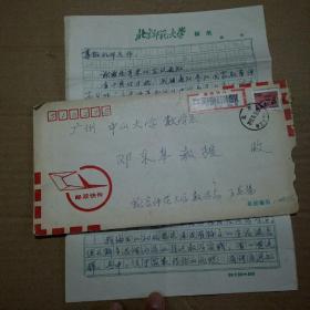 北京师范大学教授王昆扬 信札一通3页