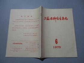 上海赤脚医生杂志(1975年第6期)