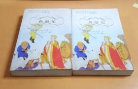 素质教育新课程必读丛书:西游记 (上下)