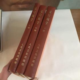 流行病学(上中下册)全3册(精装)