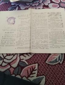 哈尔滨师范学院:教育革命通讯(第十期)